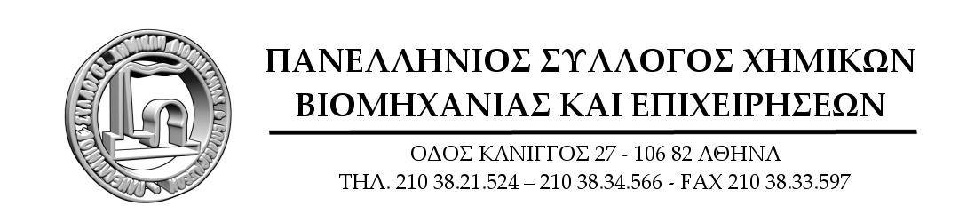 Πανελλήνικος Σύλλογος Χημικών Βιομηχανίας και Επιχειρήσεων